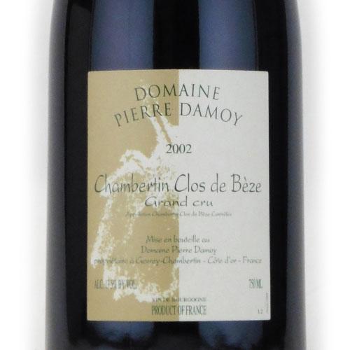 シャンベルタン・クロ・ド・ベーズ グラン・クリュ 2002 ピエール・ダモワ フランス ブルゴーニュ 赤ワイン 750ml