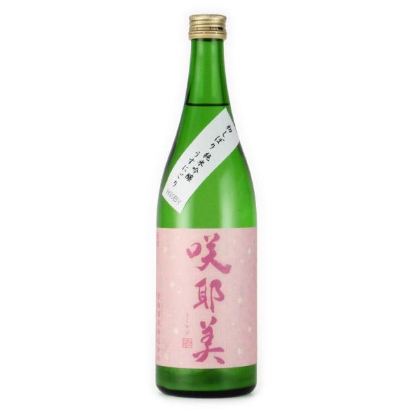 咲耶美 純米吟醸 直汲みうすにごり酒 生酒 貴娘酒造 720ml