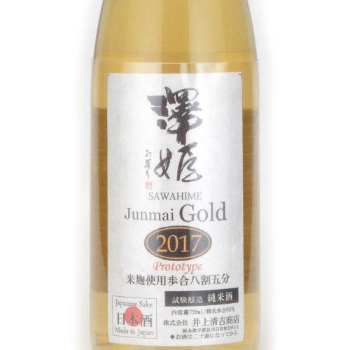 澤姫 ゴールド 純米酒 試験醸造純米酒 栃木県井上清吉商店 720ml