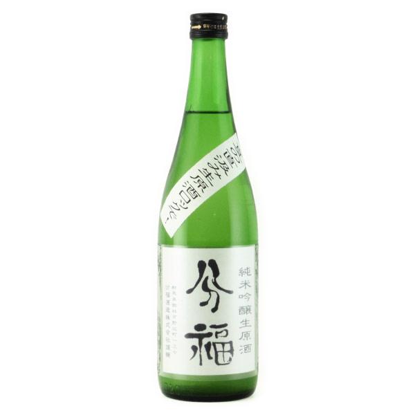 分福 純米吟醸酒 直汲み生原酒 群馬県分福酒造 720ml