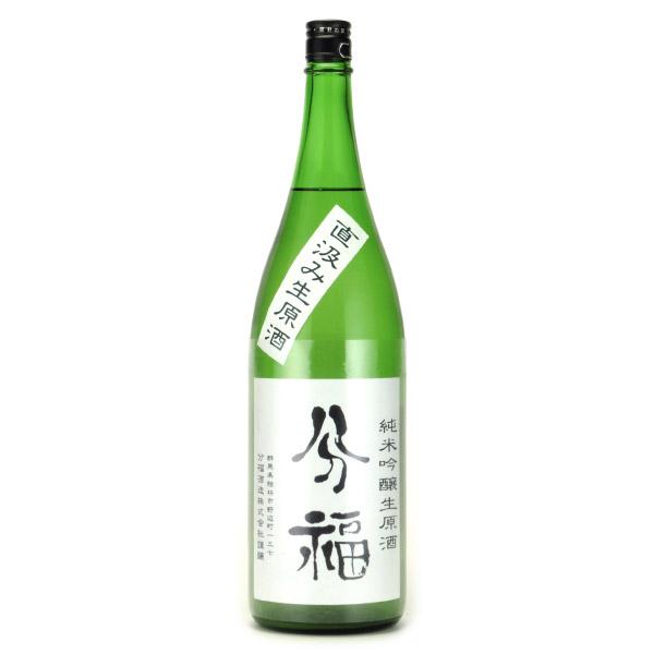 分福 純米吟醸酒 直汲み生原酒 群馬県分福酒造 1800ml