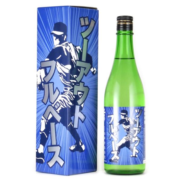 山本 純米吟醸 ツーアウトフルベース 秋田県山本合名 720ml