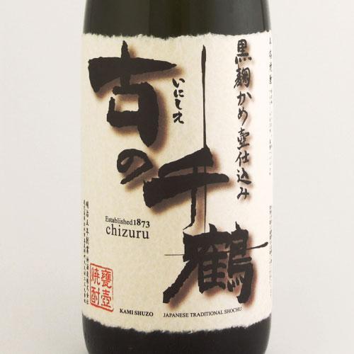 黒麹かめ壷仕込み「古の千鶴」 鹿児島県神酒造 1800ml
