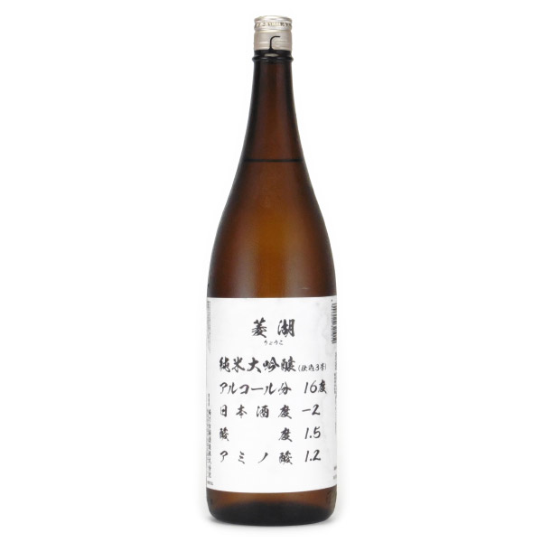 菱湖(りょうこ) 純米大吟醸酒 仕込3号 新潟県峰の白梅 1800ml
