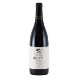 椀子・シラー 椀子(マリコ)ヴィンヤード 2016 シャトー・メルシャン 日本 長野県 赤ワイン 750ml