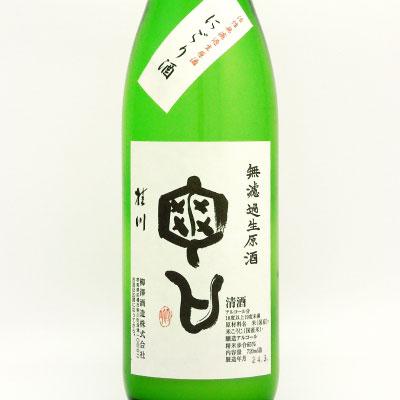 桂川亀口「にごり酒」無濾過生原酒2012年3月入荷 群馬県柳澤酒造 720ml