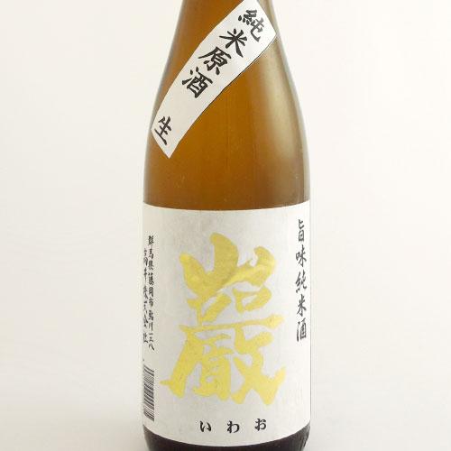 巌 旨味純米酒生原酒2012年上槽 群馬県高井株式会社 720ml