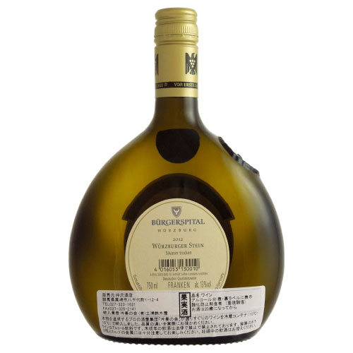 ビュルツブルガー・シュタイン シルバーナ・トロッケン 2012 ヴュルガ・シュピタール ドイツ フランケン 白ワイン 750ml