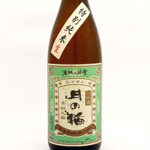 月の輪 特別純米酒 生酒1800ml 岩手県月の輪酒造店