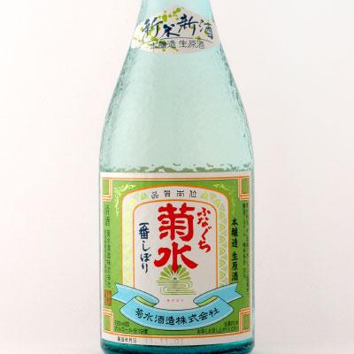 菊水ふなぐち 一番しぼり酒 新潟県菊水酒造 720ml