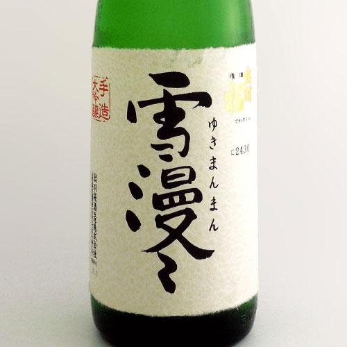 出羽桜「雪漫々」(ゆきまんまん)大吟醸 1800ml
