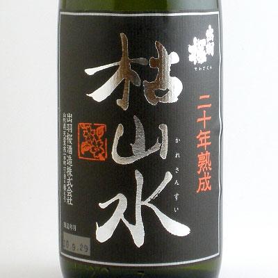 出羽桜 枯山水 20年古酒 山形県出羽桜酒造 720ml