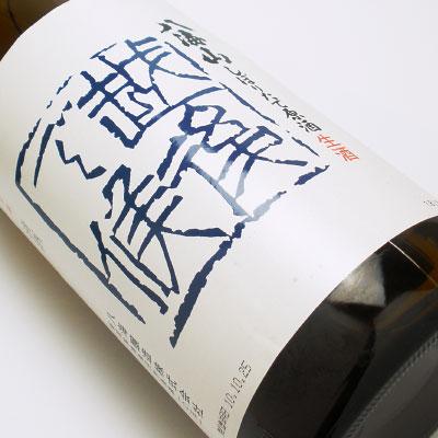 八海山「越後で候」しぼりたて原酒【青ラベル】 新潟県八海醸造 1800ml