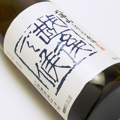 八海山「越後で候」しぼりたて原酒【青ラベル】 新潟県八海醸造 720ml