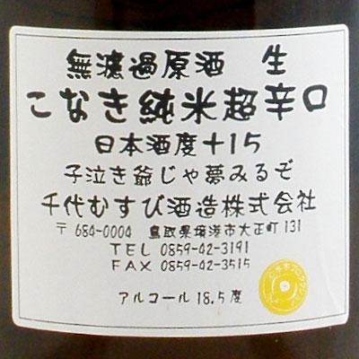 こなき純米  超辛口無濾過酒 鳥取県千代むすび酒造