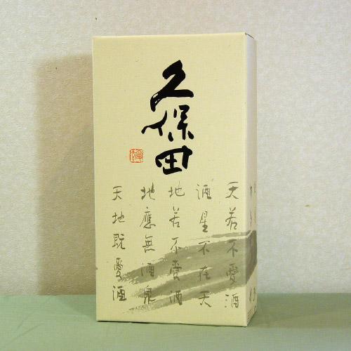 久保田 1800ml専用 2本用ギフト箱