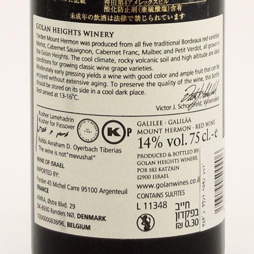 ヤルデン・マウント・ヘルモン・レッド 2011 ゴラン・ハイツ・ワイナリー 赤ワイン 750ml