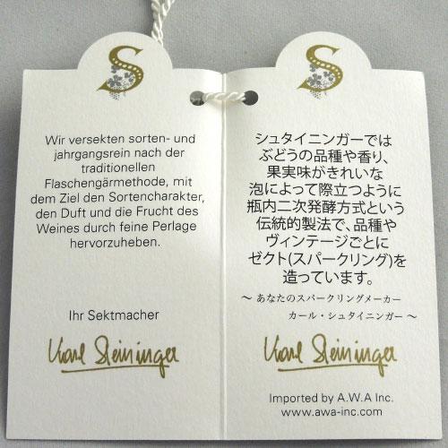 トラミナー・ゼクト 2011 シュタイニンガー オーストリア ニーダーエーステライヒ スパークリング白ワイン 750ml