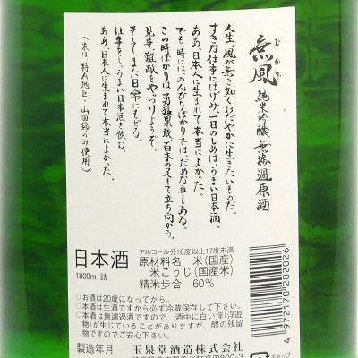 【新酒】無風むかで・無濾過純米吟醸【生原酒】1800ml 岐阜県玉泉堂酒造