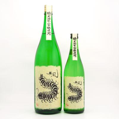 【新酒】無風むかで・無濾過純米吟醸【生原酒】 岐阜県玉泉堂酒造