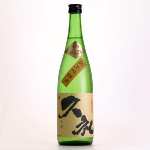 久礼 純米吟醸 新酒しぼりたて酒 生原酒 高知県西岡酒造 720ml