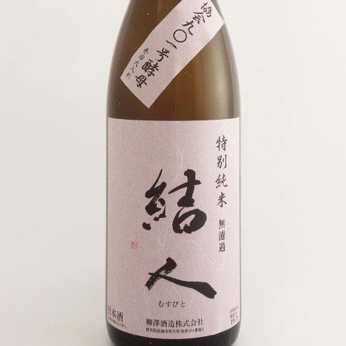 結人(むすびと)特別純米無濾過「五百万石」 群馬県柳澤酒造 1800ml