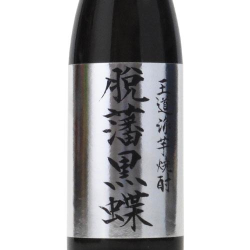 脱藩黒蝶慈愛 いも焼酎 宮崎県 神酒造 720ml