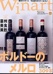 ワイナート22号美術出版社