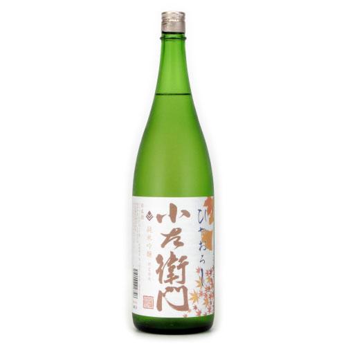 小左衛門 ひやおろし 純米吟醸限定発売 岐阜県中島醸造 1800ml
