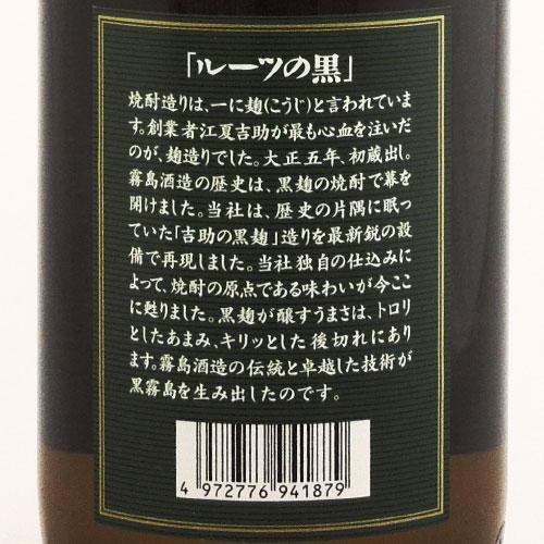 黒霧島 25度 宮崎県霧島酒造 900ml