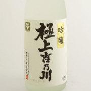 極上吉乃川 吟醸酒 新潟県吉乃川 720ml
