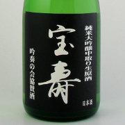 宝寿 純米大吟醸2011年 生原酒【吟奏の会】 広島県藤井酒造