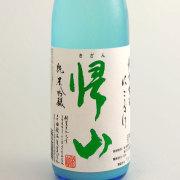 帰山 純米吟醸酒 本生にごりざけ 長野県千曲錦酒造 720ml