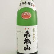 赤城山特別本醸造 群馬県近藤酒造 1800ml
