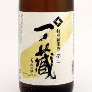 一ノ蔵 特別純米酒辛口 宮城県一ノ蔵 1800ml