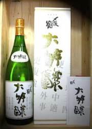 〆張鶴 金ラベル 大吟醸酒 限定酒 1800ml