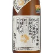 左大臣 花一匁 純米吟醸酒 群馬県大利根酒蔵 1800ml
