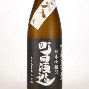 町田酒造55火入 純米吟醸酒 山田錦 群馬県町田酒造 720ml