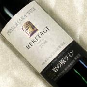 岩の原 ヘリテイジ 2008 岩の原葡萄園 新潟県 赤ワイン 720ml