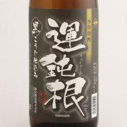 運鈍根(うんどんこん)黒麹いも焼酎 鹿児島県相良酒造 1800ml