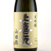 上喜元 山田錦 大吟醸25BY酒 山形県酒田酒造 1800ml
