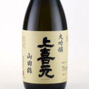 上喜元 山田錦 大吟醸25BY酒 山形県酒田酒造 720ml