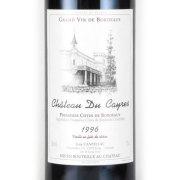 シャトー・デュ・ケール 1996 シャトー元詰 フランス ボルドー 赤ワイン 750ml
