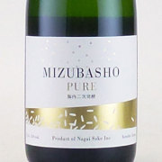 MIZUBASHO PURE(水芭蕉 ピュア)瓶内二次発酵 群馬県永井酒造