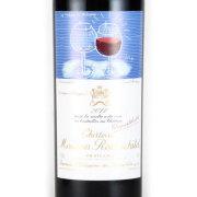 シャトー・ムートン・ロートシルト 第1級 2014 シャトー元詰 フランス ボルドー 赤ワイン 750ml