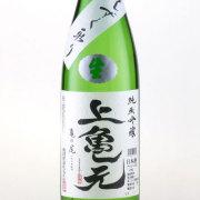 上亀元 亀の尾 純米吟醸しずく取り酒 山形県酒田酒造 720ml