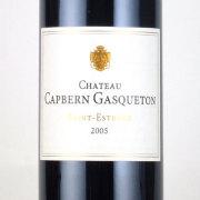 シャトー・カブベルン・ガスクトン 2005 シャトー元詰め フランス ボルドー 赤ワイン 750ml