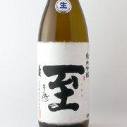 真稜・至(いたる) 純米吟醸【生酒】 新潟県逸見酒造 1800ml
