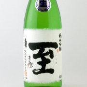 真稜・至(いたる) 純米吟醸【生酒】 新潟県逸見酒造 720ml
