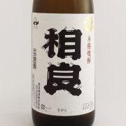 相良(さがら)米麹いも焼酎 25度 鹿児島県相良酒造 1800ml